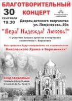 """Благотворительный концерт """"Вера! Надежда! Любовь!"""""""